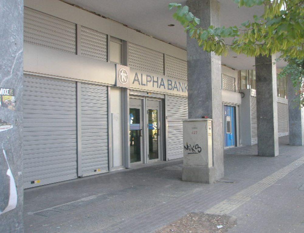 Αχιλλέως 2-4, Πλ. Καραϊσκάκη, Δήμος Αθηναίων Αττικής (Τραπεζικός Χώρος)